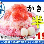 【和食さと】夏得キャンペーン|かき氷『半額』生ビール『半額』