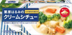 【エスビー】栗原はるみのクリームシチュー|新発売