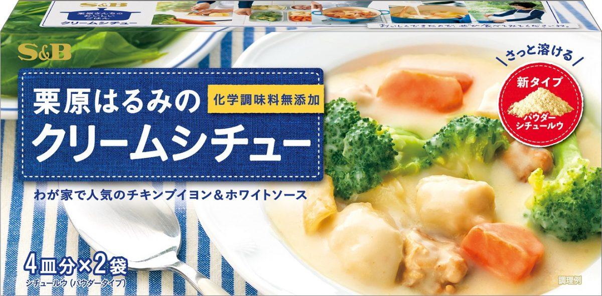 【エスビー】栗原はるみのクリームシチュー 新発売