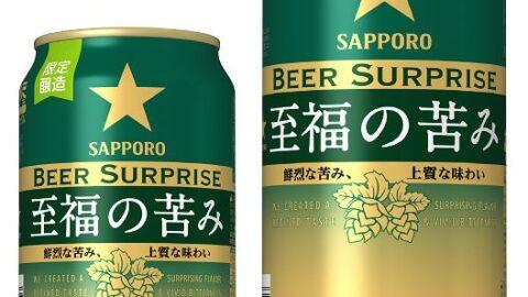 【ファミマ】サッポロ ビアサプライズ 至福の苦み|7月7日から限定発売