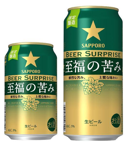 【ファミマ】サッポロ ビアサプライズ 至福の苦み 7月7日から限定発売