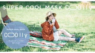 【クーリイ】スーパークールマスク|濡らして振るだけでいつでも冷却|今治