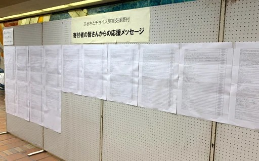 【朝来市】「令和2年7月豪雨」で代理寄付|ふるさと納税受付を代行