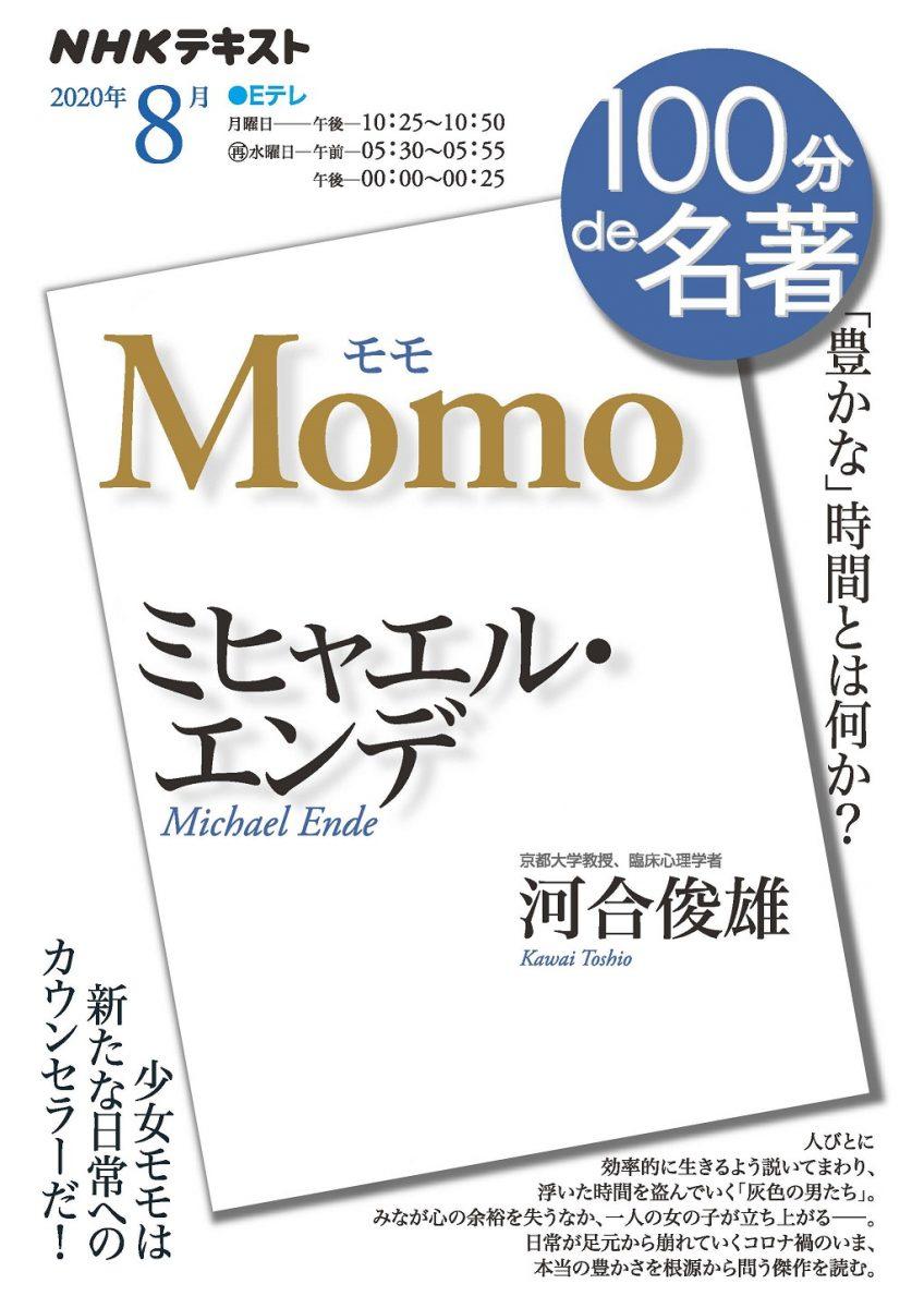 【のん】「モモ」を朗読|NHKテキスト『100分de名著』