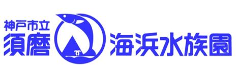【スマスイ】須磨海浜水族園
