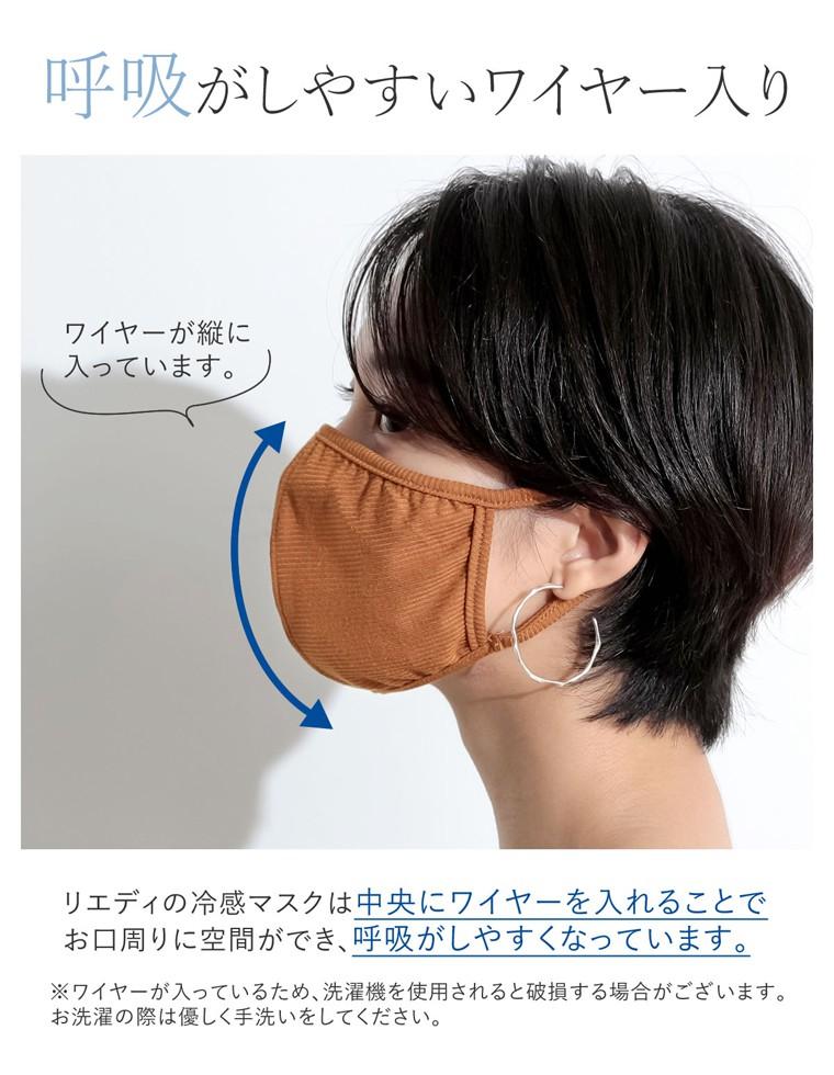 【Re:EDIT(リエディ)】ひんやり冷感×サステナブル|ファッションマスクが夏仕様に