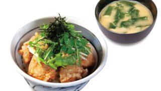 【松のや】「塩ダレ鶏カラ丼」「塩ダレかつ定食」新発売