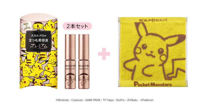 【スカルプD】まつ毛美容液にポケモン「ピカチュウ」デザイン新登場