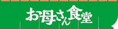 【ファミマ】お母さん食堂プレミアム|「タイで作ったグリーンカレー」登場