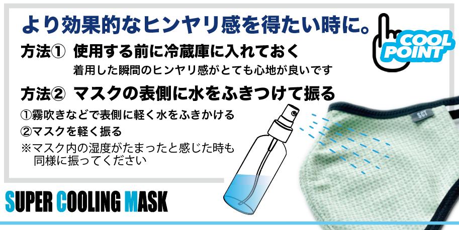 【放熱マスク】振って何度でもクール|熱がたまりにくいスーパークーリングマスクに夏色