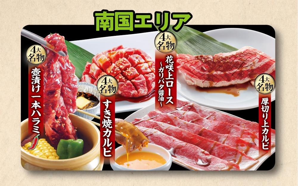 【兵庫県】焼肉きんぐ|新4大名物が7月15日から登場