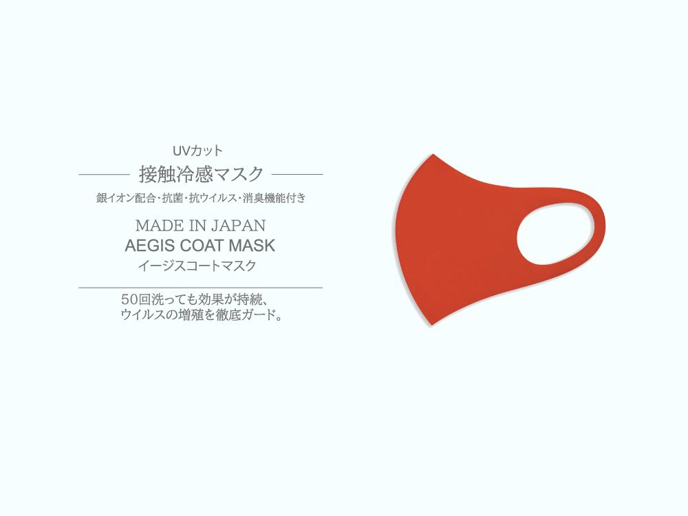 【AEGIS COAT MASK】イージスコートマスク| なんだか商品説明がすごい接触冷感マスク