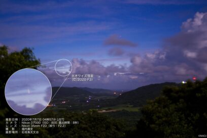 【天体】次は5000年後!ネオワイズ彗星を見よう|2020年7月