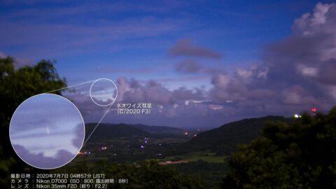 【天体】次は5000年後!ネオワイズ彗星を見よう 2020年7月