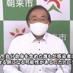 【朝来市】新型コロナウイルス感染症についてのお知らせとお願い(動画)