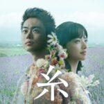 【アースシネマズ姫路】映画『糸』特別先行上映決定|8月12日