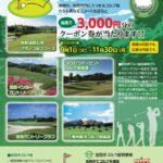 【加西市】ゴルフスタンプラリー開始|抽選でクーポン券