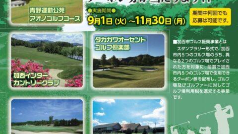 【加西市】ゴルフスタンプラリー開始 抽選でクーポン券