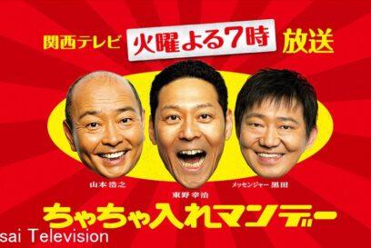 【関テレ】ちゃちゃ入れマンデー|ウチもええトコやで!播州は姫路だけじゃないSP 8月4日
