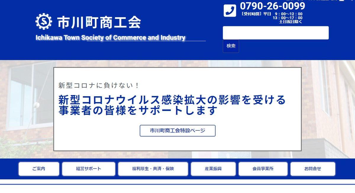 【市川町】サイト制作(コーポレートサイト) 市川町商工会 様