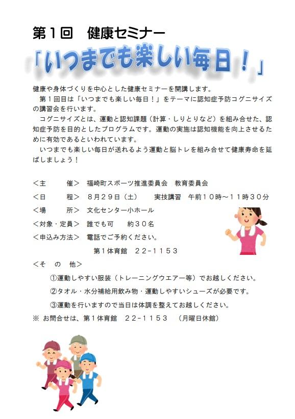 第1回健康セミナー 福崎町文化センター