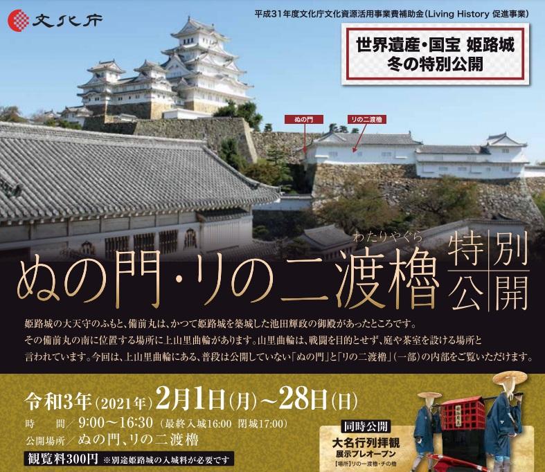 姫路城冬の特別公開(※2021年2月)