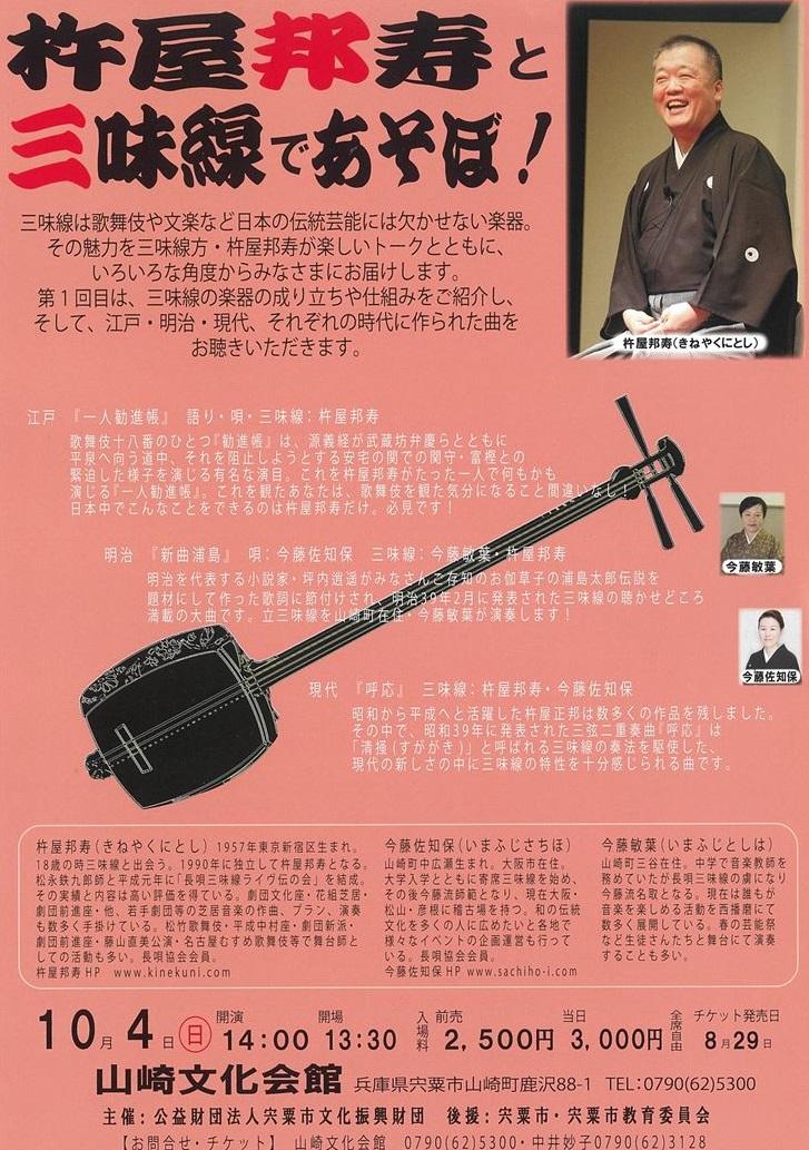 杵屋邦寿と三味線であそぼ!vol.1|山崎文化会館