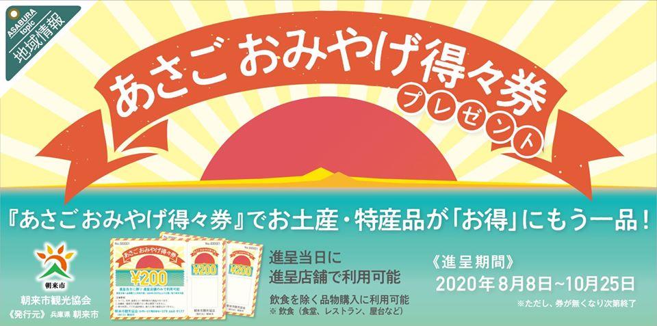 【朝来市】あさごおみやげ得々券プレゼント|1000円以上購入ごとに200円券がバック