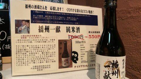 【福崎町】播州の酒蔵応援。「播州一献純米酒」を蔵元応援価格で|食べ処くろすけ