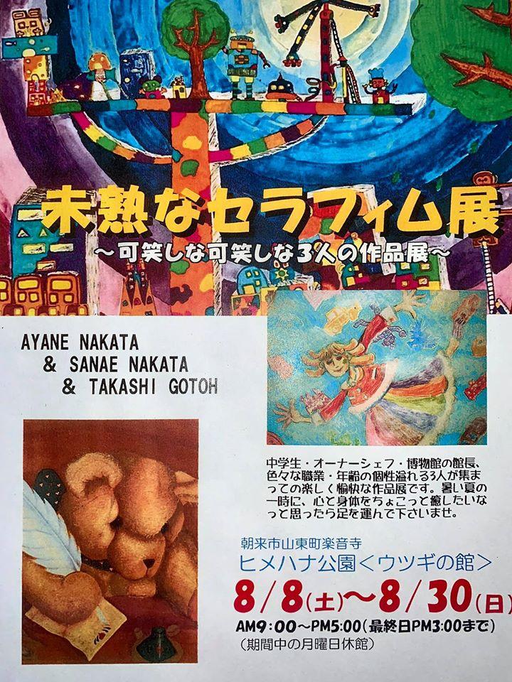 【朝来市】未熟なセラフィム展 ヒメハナ公園ウツギの館