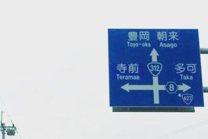 【312号線】「豊岡」は「Toyo-oka」?「Toyooka」?のハイフンの有無が気になる件|神河町