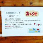 【宍粟市】子ども向けに遊ぶ専用レーン|スポニックパーク一宮