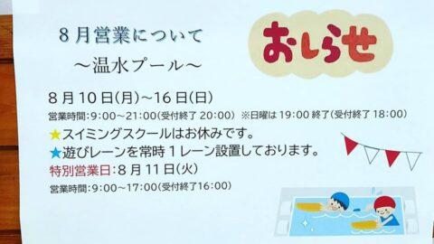 【宍粟市】子ども向けに遊ぶ専用レーン スポニックパーク一宮