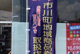 【市川町】9月開始、地域商品券「市川 いちかわ Pay(ペイ)」取扱店一覧が公開