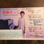 齊藤さっこ|待望の播州2日連続 ピアノ弾き語りライブ 福崎・赤穂