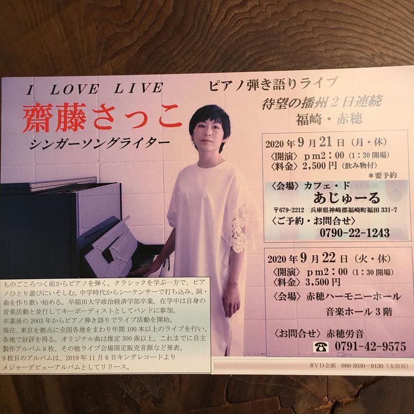 齊藤さっこ 待望の播州2日連続 ピアノ弾き語りライブ 福崎・赤穂
