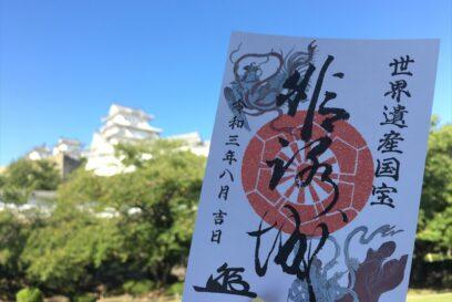 【姫路城】御城印(ごじょういん)8月からリニューアル