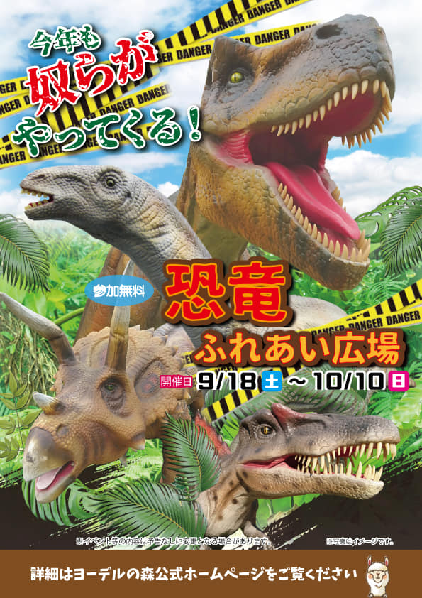 【神河町】恐竜ふれあい広場|神崎農村公園ヨーデルの森に恐竜がやってくる!