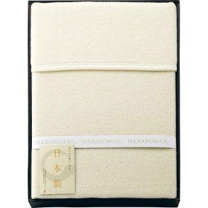 日本製 ウール毛布(毛羽部分) HM-110 2868-010