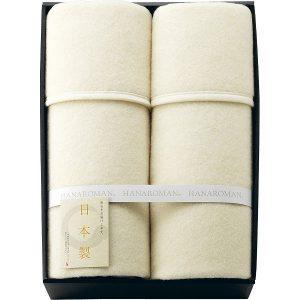 日本製 ウール毛布(毛羽部分)2枚セット HM-120 2868-029