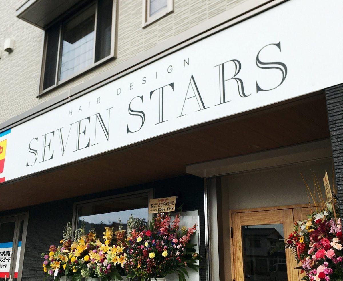 【福崎町】SEVEN STARS(セブンスター)hair design|オープン
