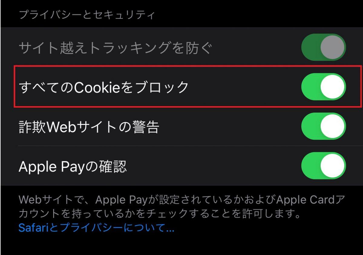 【GO TO トラベル】公式サイトのクッキー強制が「なんだか気になる」件