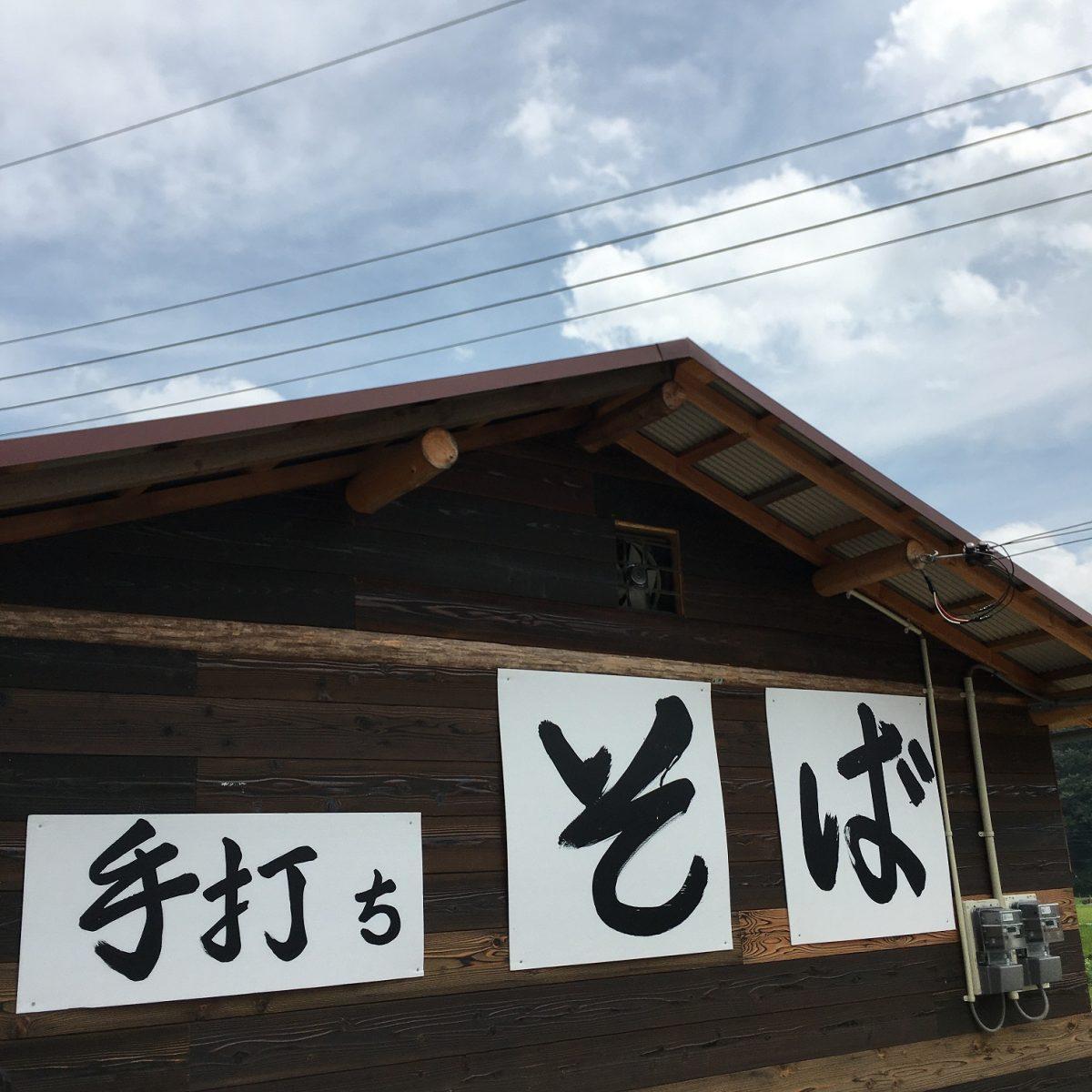 【市川町】手打ちそば 勢賀の郷(せかのさと)オープン|1日30食限定
