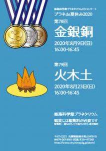 プラネタリウム CDコンサート「第79回 火木土」|姫路科学館