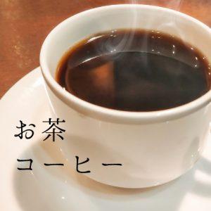 コーヒー・お茶