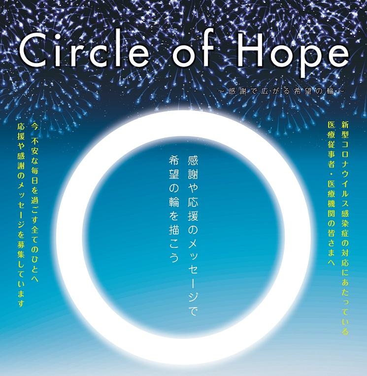 Circle of Hope~感謝で広がる希望の輪~