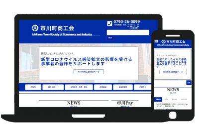 【市川町】サイト制作(コーポレートサイト)|市川町商工会 様