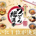 【丸亀製麺】「あなたが選ぶ!うどん総選挙」1位の『タル鶏天ぶっかけうどん』今秋に復活