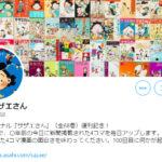 100日後に○○する「サザエさん」?|国民的漫画が100日限定で1日1話をツイート