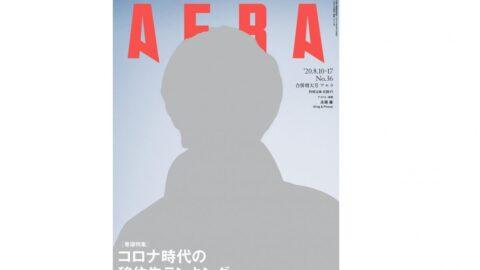 【AERA】近畿で福崎町が同率1位に|コロナ時代の移住先ランキング